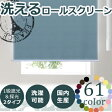 洗えるロールスクリーン 1級遮光 & 採光タイプ ウォッシャブル ロールカーテン 断熱 オーダー カラー