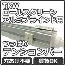 TKWロールスクリーン TKWアルミブラインドFIRSTAGE用テンションバー 本体と一緒に買