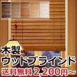 【クーポン配布中】ブラインド 木製【送料無料】ウッドブラインド オーダーサイズ
