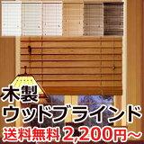 ブラインド 木製 【送料無料】 ウッドブラインド オーダーサイズ