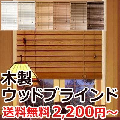 ブラインド 木製 【送料無料】 ウッドブラインド オーダーサイズ...:smartrehome:10000015