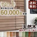 ブラインド 木製  累計60000台突破  全12色 1cm単位 オー� ーサイズ 取付け簡単 ウッドブラインド