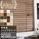 ブラインド 木製 【累計90000台突破】 全19色 1cm...