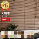 【5/15エントリーでP5倍】 ウッドブラインド ブラインド 木製 カーテンレール 【累計100,000台突破】 全28色 1cm単位 オーダーサイズ 取付け簡単