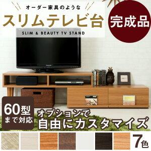 【完成品】 テレビ台 ローボード テレビボード 伸縮