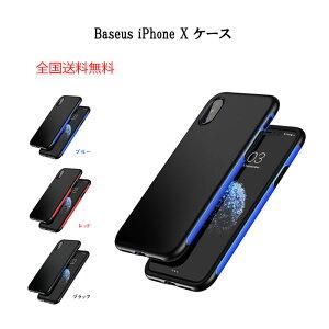 baseus iPhone X ケースiPhoneX カバー トリプル保護