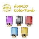dotmod dotAIO Replacement Color Tankドットモッド ドットエーアイオー 交換用カラータンク