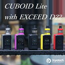【送料無料】【あす楽】CUBOID Lite with EXCEED D22 ジョイテック キューボイドライトとエクシード22アトマイザー 電子タバコ 電子たばこ セット VAPE MOD