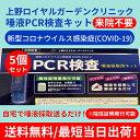 ショッピングpcr検査キット 【土日祝発送OK】 PCR検査キット 5個セット 新型コロナウイルス PCR検査 自宅で唾液を自己採取 pcr検査キット 唾液採取用検査キット pcr検査 三重包装対応 pcr唾液検査キット 指定PCR検査医院_上野ロイヤルガーデンクリニック 領収書発行可 陰性証明書発行可能