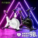 【公式】 FITBOX 第3世代フィットネスバイク | スピンバイク クロストレーナー エアバイク トレーニングマシン ルームバイク エアロ バイク ダイエット器具 ダイエット 消音 静音 有酸素運動 高齢者 リハビリ 低 身長 連続使用 60分 が 90分 自宅 用