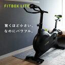 【公式】エントリーモデル FITBOX LITE コンパクト 静音 フィットネスバイク | スピンバイク エアバイク トレーニングバイク ルームバイク エアロ バイク マグネット 式 フィットネス ダイエット器具 ダイエット 有酸素運動 低 身長 連続使用 60分 が 90分