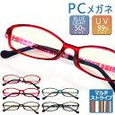 PCメガネ ブルーライトカット メガネ パソコン用 眼鏡 スクエア 軽量 モダン調整 50% ブルーライト 紫外線 カット