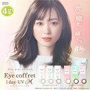 カラコン ワンデー シード Eye coffret 1day...