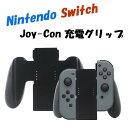 Joy-Con充電グリップ Nintendo Switch joy-con 充電グリップ 充電ハンドル ニンテンドースイッチ