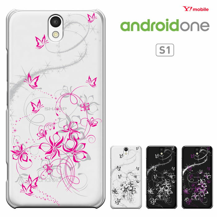 androidones1 シャープ アンドロイドワンエスワン ケース ワイモバイル ANDROID ONE S1 カバー android one s1 ケース ハードケース 透明 アクオス スマホケース