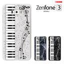 ZenFone3 ZE520KL ケース zenfone3 ze520kl ASUS zenfone3 ZE520KL ゼンフォン3 ケース zenfone3 ze520kl カバー ゼンフォン 3 スマホケース ハードケース ★液晶保護フィルム ゲット