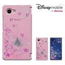 【Disney Mobile on docomo DM-01H ケース】Disney DM-01H ケース disney dm01hカバー docomo Disney Mobile on docomo DM-01H ディズ..