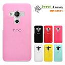 HTC J butterfly HTV31 【HTV31 ケース】【HTV31 カバー】エイチティーシー ジェイ バタフライ/HTC J butterfly /htv31カバー/ htv31スマホケース/HTV31 携帯カバー/au