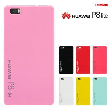 【 Huawei 】 LUMIERE 503HW(YAHOO MOBILE)/P8 LITE(SIMフリー)兼用【Huawei SIMフリースマートフォン P8 lite 】【Huawei P8 Lite】【ファーウェイ】【Huawei P8 lite 】【simフリー】