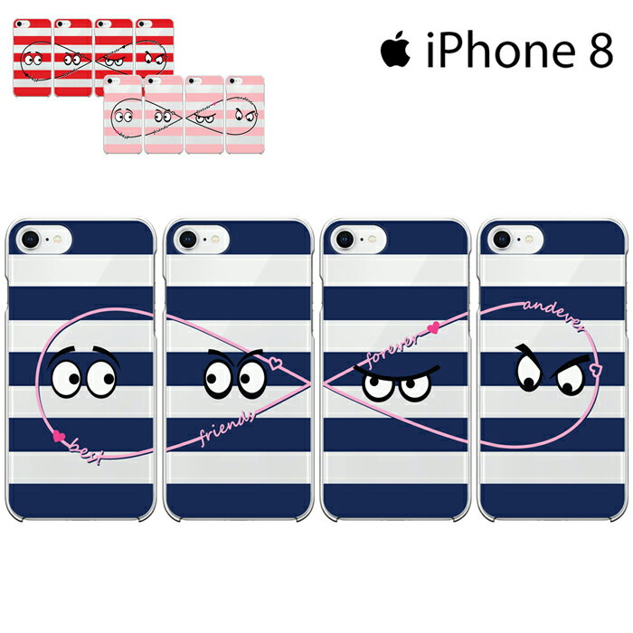 Apple iphone 8 iphone8 ケース iphone 8 カバー アイフォン8 ケース ハードケース カバースマホケース 液晶保護フィルム付き
