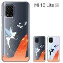 Mi 10 Lite 5G ケース XIG01 ミィー テン ライト ファイブジー au ハードケース カバー Xiaomi スマホケース 液晶保護フィルム付き