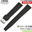 ORIS オリス 純正 替ベルト ダイバーズ65用 20mm ブラック ラバーベルト メンズ 【時計】【腕時計】【並行輸入】