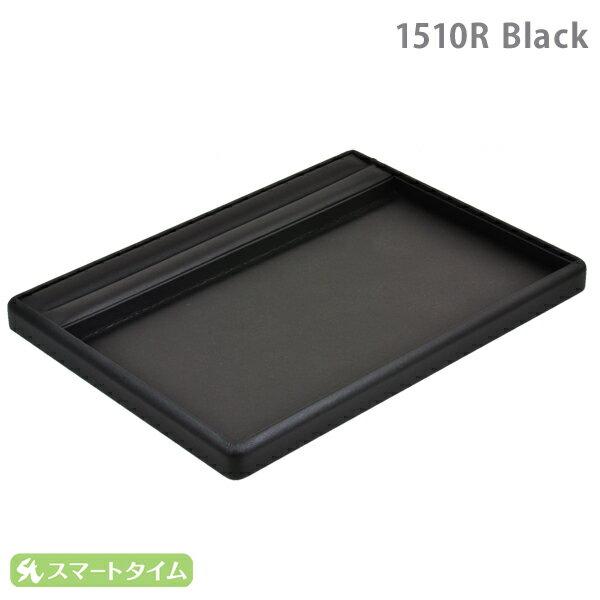 ジュエリートレイ リング付き接客トレイ 300×220×20 レザー調 黒 1510R アクセサリートレイ トレー 店舗備品