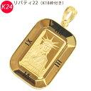 K24 リバティ22 純金 1.0g ゴールド ペンダントトップ K18枠付き 自由の女神 インゴット クレジットスイス社 24金 24K クレディススイス銀行発行 クリスタルガラス