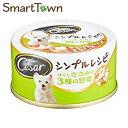 シーザー シンプルレシピ 成犬用 ほぐしささみと3種の野菜 80g×24缶入り