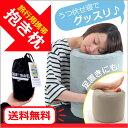 【送料無料】旅行 便利グッズ 抱き枕 フットレスト 座席でうつぶせ寝 & 子供のフットレストにも!あす楽対応(一部地域)