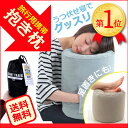 【送料無料】 旅行用 抱き枕 旅行 便利グッズ フットレスト...