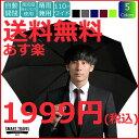 【送料無料 あす楽】 SmartTravel 自動開閉 折りたたみ傘 軽量 丈夫な8本骨 紳士折りたたみ傘 あす楽対応 05P06Aug16