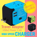 【送料無料】 海外 変換プラグ コンセント USB 2ポート 2.4A 充電機能付き 海外旅行 マルチ電源プラグ Aタイプ Oタイプ Cタイプ BFタイプ SEタイプが1台で変換できるマルチ変換プラグ アメリカ EU アジア 海外変換アダプタ