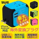 【スマホ充電OK】 海外 変換プラグ マルチ変換プラグ USB 2ポート 充電 急速 2.4A 充