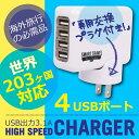 【送料無料】 海外 変換プラグ付き USB x4 充電器 3...