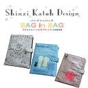 ショッピング母子手帳ケース シンジカトウ バッグインバッグ マルチポーチ ☆Shizi Katoh Bag in Bag  Multi pouchShinzi Katoh Design