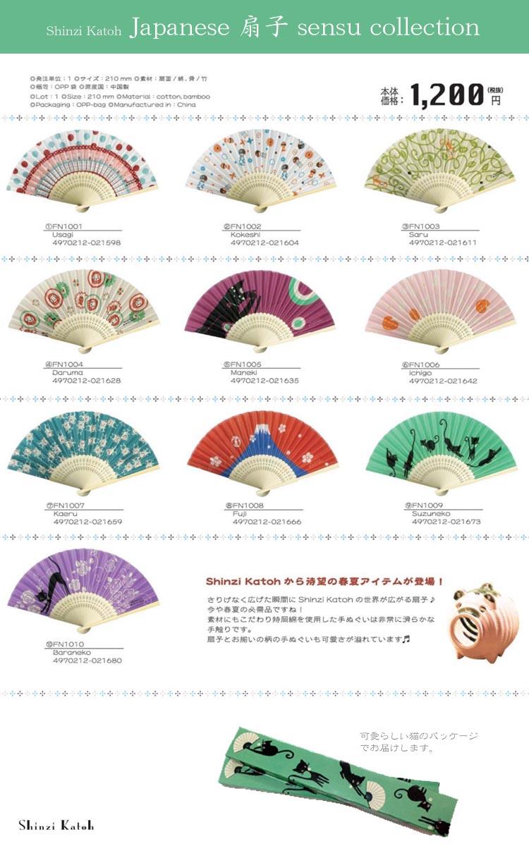【在庫残り僅か】扇子 シンジカトウ Shinzi Katoh メール便送料無料