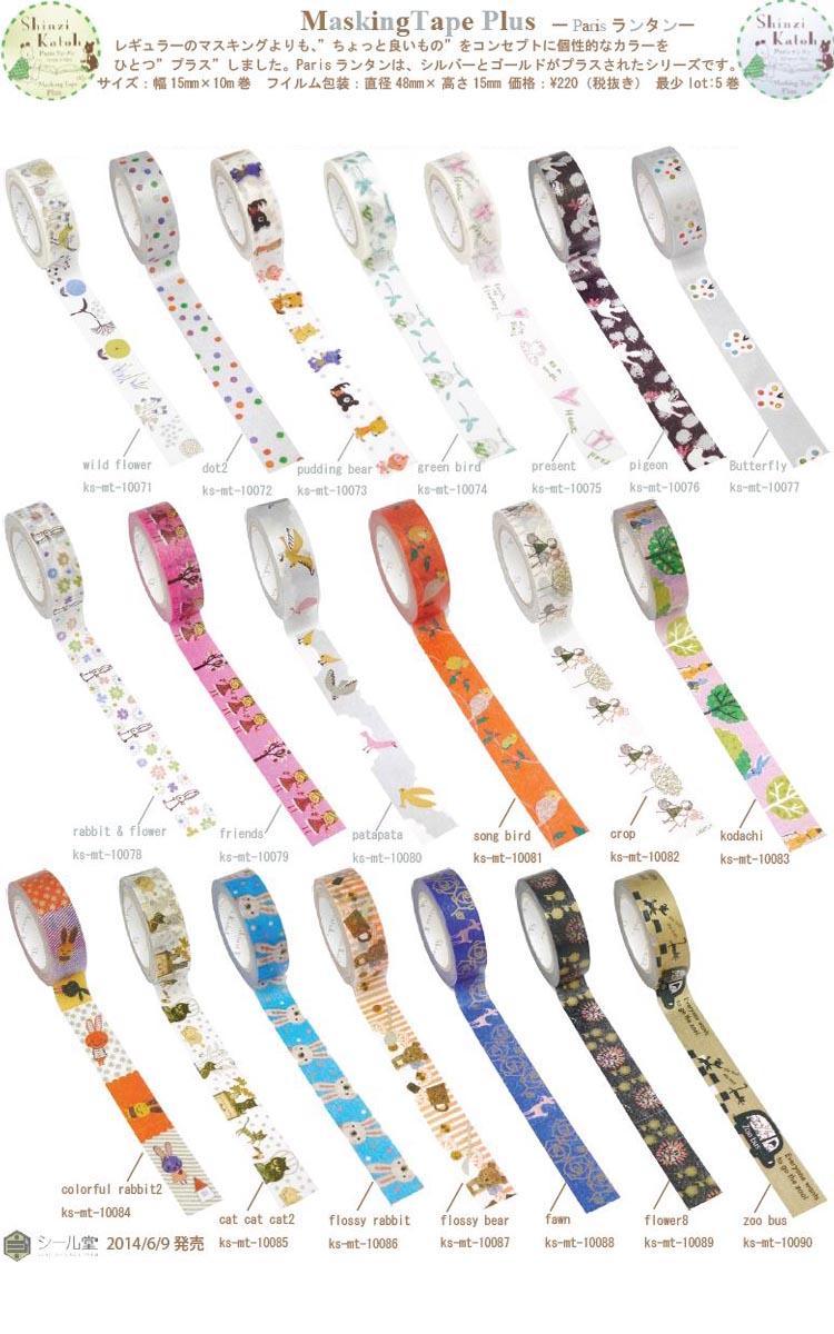 《ksmt10071-10090》シンジカトウ マスキングテープ プラス パリ ランタン PLUS (15mm幅 x 10m) Shinzi Katoh Masking tape
