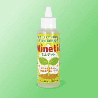 ミネチット100ccミネラル鉱物による濃縮植物活性液収穫力アップ 害虫病 家庭菜園 農業 …...:smc:10000572