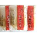 【送料無料】山形県産 米麹だけで作ったストレートあま酒 300g×3袋セット 櫛引農工連