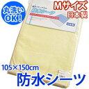 【日本製】綿マイヤータオル 防水シーツMサイズ532P26Feb16【RCP】【a_b】 アウトレット 【OS】