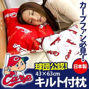 広島東洋カープ カープ グッズ キルト付枕 43×63cm 【日本製 枕 まくら ピロー 枕】 532P26Feb16 【OS】
