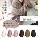 マイクロミンクファー・ルームウェアー【Blanko/ブランコ】 (フリーサイズ)【受注発注】532P26Feb16