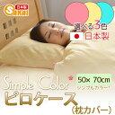 シンプルカラー (Simple Color)日本製 布団カバー 無地 カバー枕カバー ピロケース 50×70cm532P26Feb16【RC...