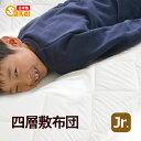 日本製 四層 ボリューム 敷布団 アクフィット中綿使用 無地...