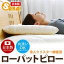 ローパットピロー 532P26Feb16【RCP】【a_b】【枕 まくら ウォッシャブル 洗える寝具 まくら 低め】 【OS】