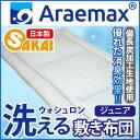 Araemax アラエマックス シルティナチャコール 備長炭生地 ウォシュロン 洗える 敷布団 ジュニア 532P26Feb16