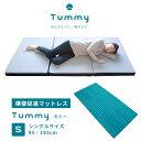 tummy(タミー) 横寝促進 マットレス シングル ウレタンマットレス 横向き寝 高通気