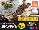 mofua プレミアムマイクロファイバー着る毛布(ガウンタイプ)ミニサイズ【受注発注】(着丈約95cm)【受注発注】532P26Feb16