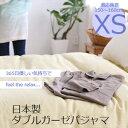 【日本製】ダブルガーゼパジャマ(前開きボタンえり付き)XSサイズ(適用身長:150-160cm)532P26Feb16【受注発注】